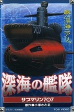 Undersea Fleet Submarine 707F