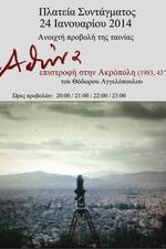 Athens, Return to the Acropolis