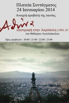 Athens, Return to the Acropolis (1983)