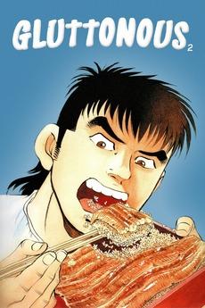 Gluttonous 2