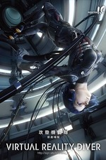 Ghost In The Shell: The Movie Virtual Reality Diver