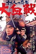 Seventeen Ninja 2: The Great Battle