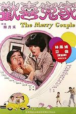 The Merry Couple