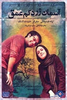 Shallow Yellow Sky 2013 Directed By Bahram Tavakoli Film