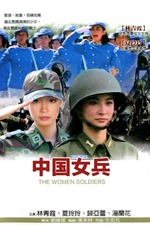 The Women Soldiers