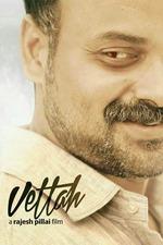 Vettah
