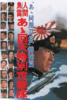 Human Torpedoes