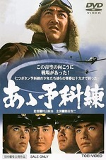 The Young Eagles of the Kamikaze