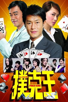 Poker king movie online world series of poker bicycle casino