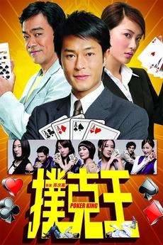 Poker king movie online world series of poker bicycle casino