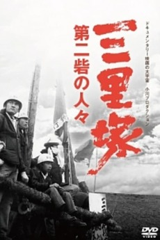 Narita: Peasants of the Second Fortress