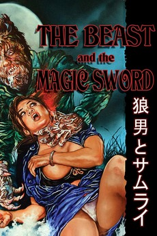 The Beast and the Magic Sword (1983) directed by Paul Naschy