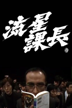 Ryusei-Kacho (2001)
