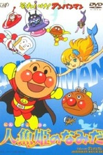 Go! Anpanman: Tears of the Mermaid Princess