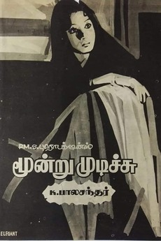 Moondru Mudichu (1976) directed by K. Balachander • Reviews, film ...