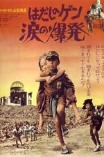 Barefoot Gen: Explosion of Tears