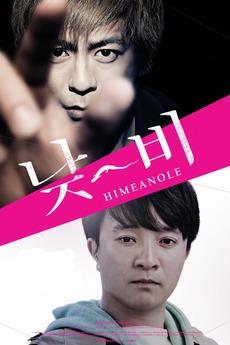Himeanole