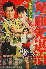 Akado Suzunosuke Destroys the Devil Mask Gang
