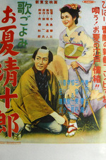 Onatsu and Seijuro