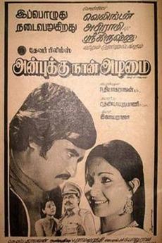 Anbukku Naan Adimai 1980 Directed By Thiagarajan Film