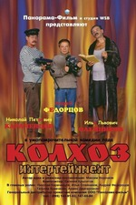 Kolkhoz Entertainment