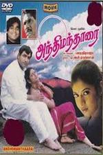 Anthimanthaarai