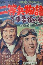 Nitōhei monogatari: Banji yōryō no maki