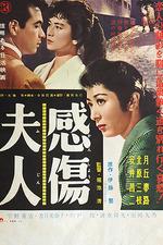 Kanshō fujin