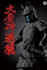 Wrath of Daimajin