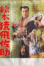 Picture Book of Sarutobi Sasuke