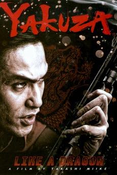 Yakuza: Like a Dragon (2007)