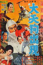 Daitengu shutsugen