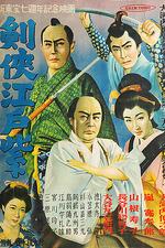Kenkyō edo-murasaki