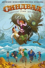 Sinbad: Pirates of the Seven Storms