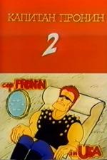 Captain Pronin 2: In America