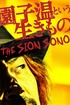 The Sion Sono