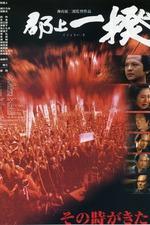 Riot in Gujo