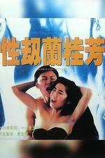 Lan Kwai Fong Swingers