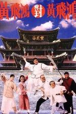 Master Wong Vs Master Wong