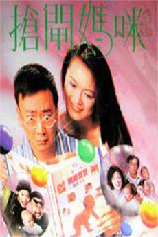 The Meaning of Life (1995) directed by Wong Yat Ping • Film
