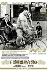Brother Wang And Brother Liu Tour Taiwan