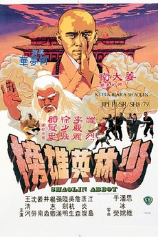 Shaolin Abbot (1979) directed by Ho Meng-Hua • Reviews, film