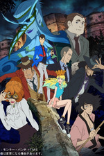 Lupin the Third: Italian Game