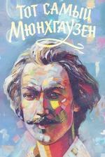 The Very Same Munchhausen