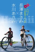 Nagasawa Masami x Mizukawa Asami: Hawaii Onna Jitensha Futari Tabi