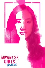 Japanese Girls Never Die