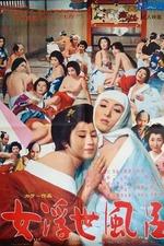 Tokyo Bath Harem
