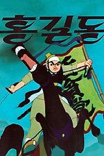 A Story of Hong Gil-dong