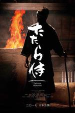 Tatara Samurai