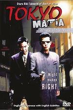 Tokyo Mafia 2: Wrath of the Yakuza